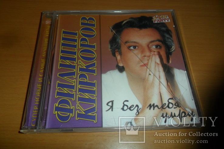 Диск CD сд Филипп Киркоров . Я без тебя умру ., фото №2
