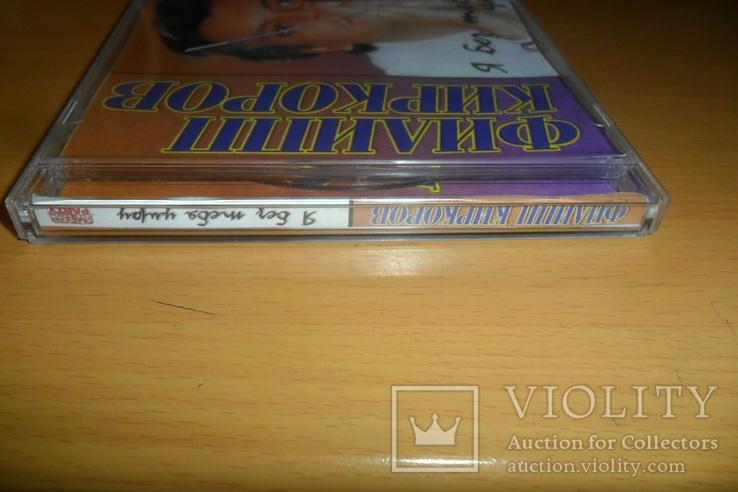 Диск CD сд Филипп Киркоров . Я без тебя умру ., фото №3