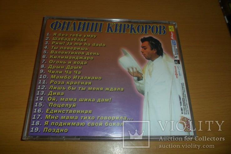 Диск CD сд Филипп Киркоров . Я без тебя умру ., фото №4