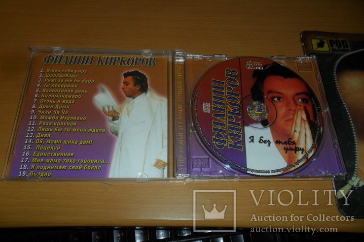Диск CD сд Филипп Киркоров . Я без тебя умру ., фото №5