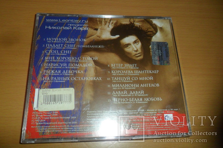 Диск CD сд Валерий Леонтьев - Ночной звонок, фото №4
