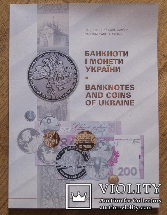 Банкноти і монети України № 12 (2007) + диск