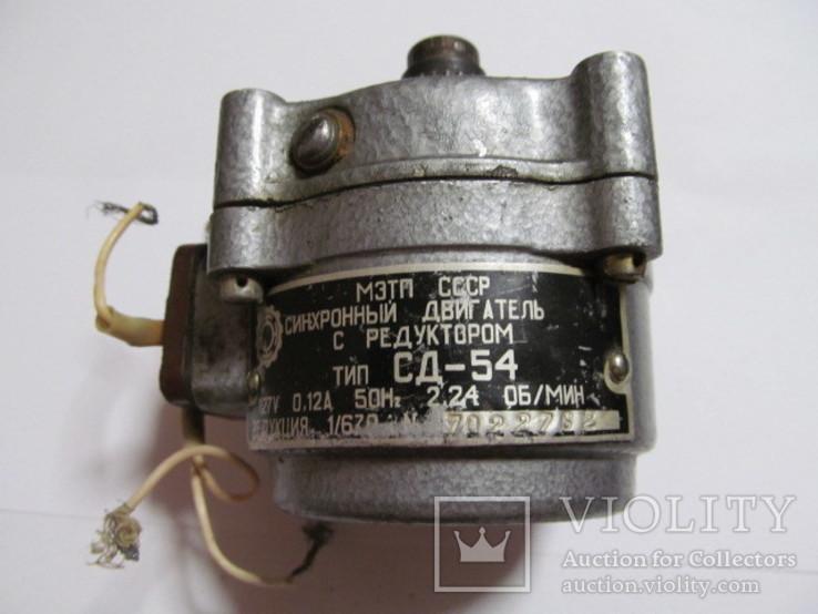 Двигатель с редуктором  сд-54, фото №2