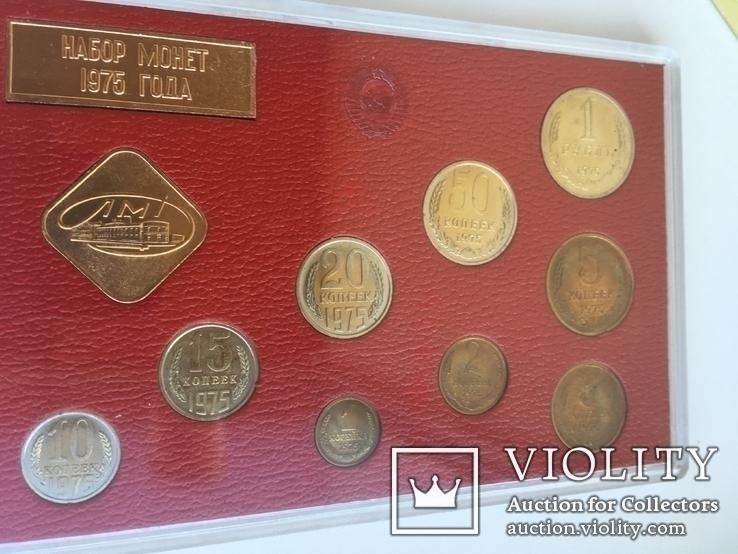 Годовой набор монет СССР 1975