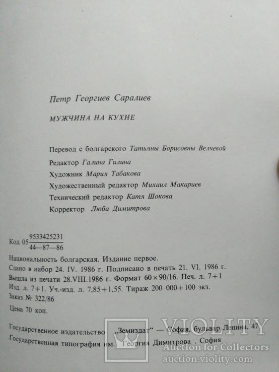 """Петр Саралиев """"Мужчина на кухне"""" 1986р., фото №5"""