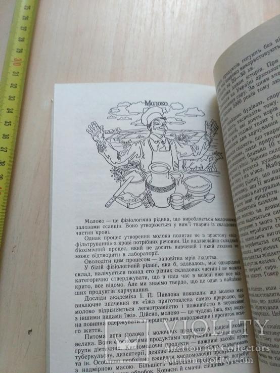 """Тимощук """"Переробка продуктів тваринництва в домашніх умовах"""" 1987р., фото №6"""