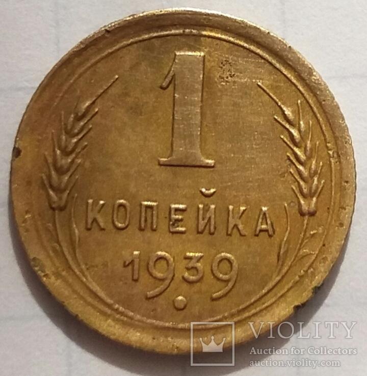 1 копейка 1939г.шт.1.2Г.??, фото №2