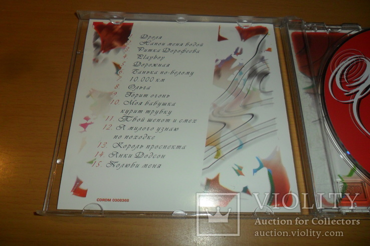 Диск CD сд Гарик Сукачев - Любимые песни, фото №7