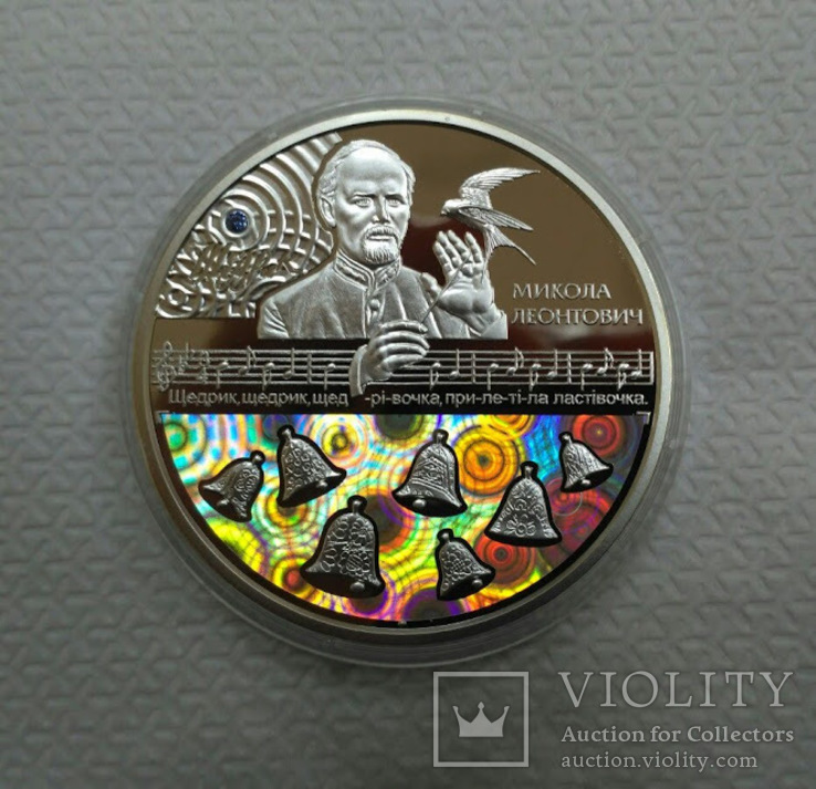 Монета Щедрик - произведения Н. Леонтовича) 20 грн. 2016 года - «VIOLITY»  Auction & Antiques