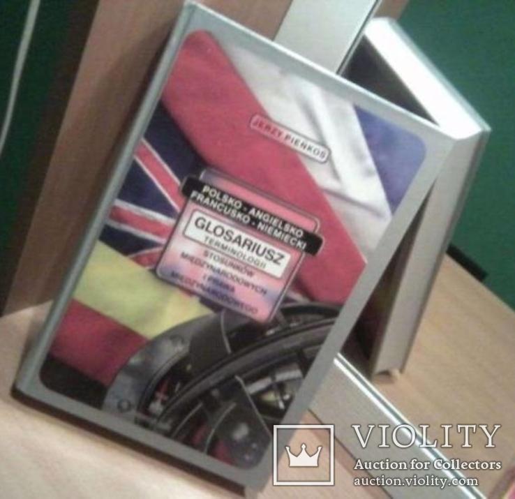 Словарь Международных отношений и права, на 4х языках, Польша, фото №2