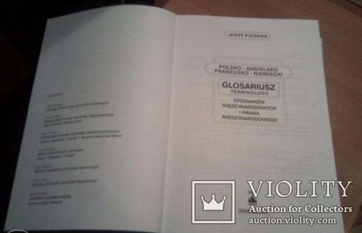 Словарь Международных отношений и права, на 4х языках, Польша, фото №4