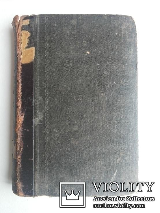 Амфитеатров А В Склоненные ивы 1913 г, фото №3