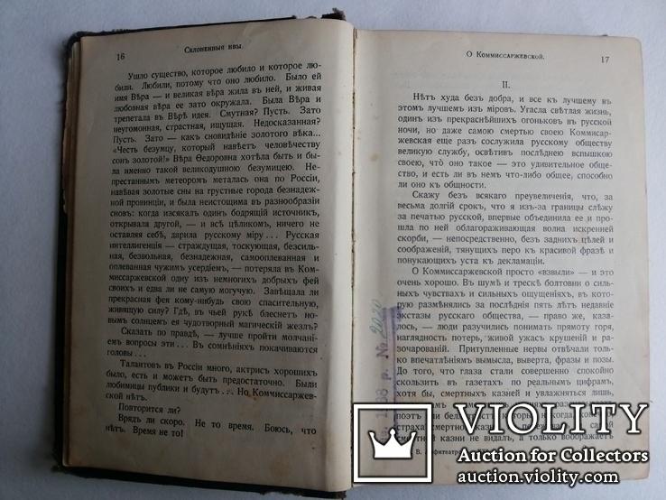 Амфитеатров А В Склоненные ивы 1913 г, фото №7