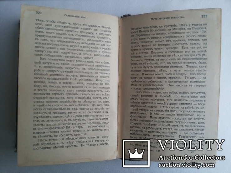 Амфитеатров А В Склоненные ивы 1913 г, фото №11