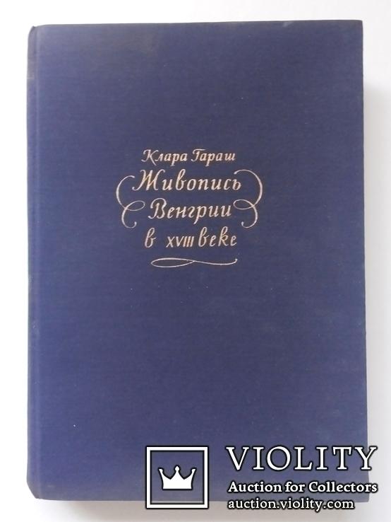 Живопись Венгрии XVIII в Клара Гараш 1957 г, фото №3