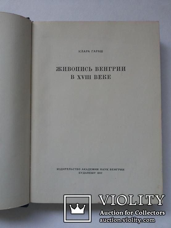 Живопись Венгрии XVIII в Клара Гараш 1957 г, фото №4