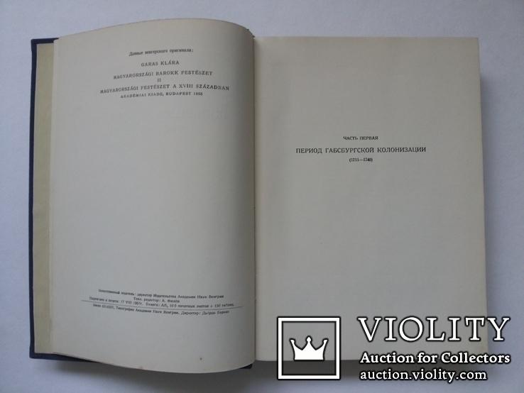 Живопись Венгрии XVIII в Клара Гараш 1957 г, фото №5