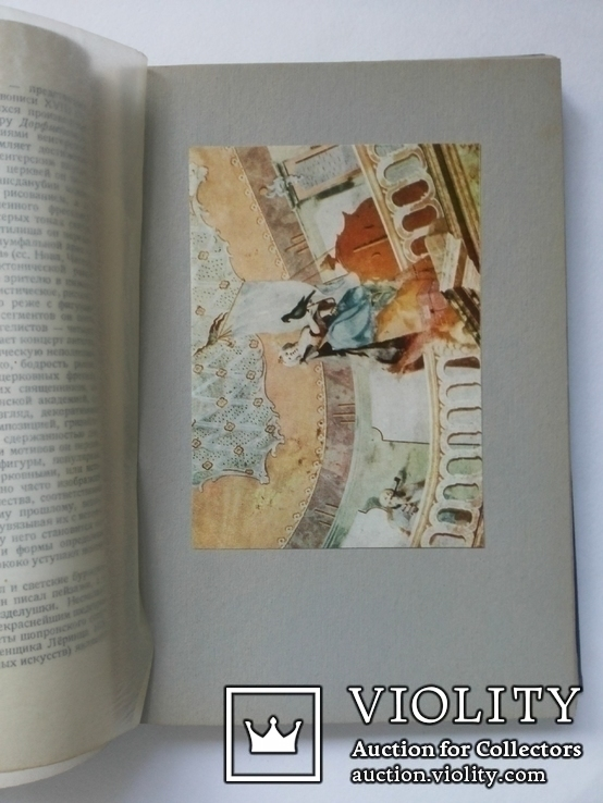 Живопись Венгрии XVIII в Клара Гараш 1957 г, фото №12