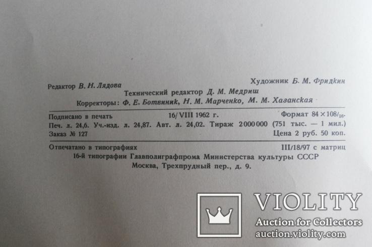 Детское питание 1963 Гостогиздат, фото №9