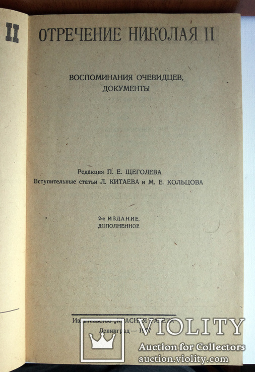 Отречение Николая II воспоминания очевидцев 1927 репринт, фото №4