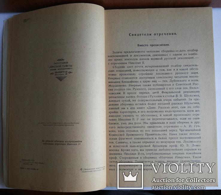 Отречение Николая II воспоминания очевидцев 1927 репринт, фото №5