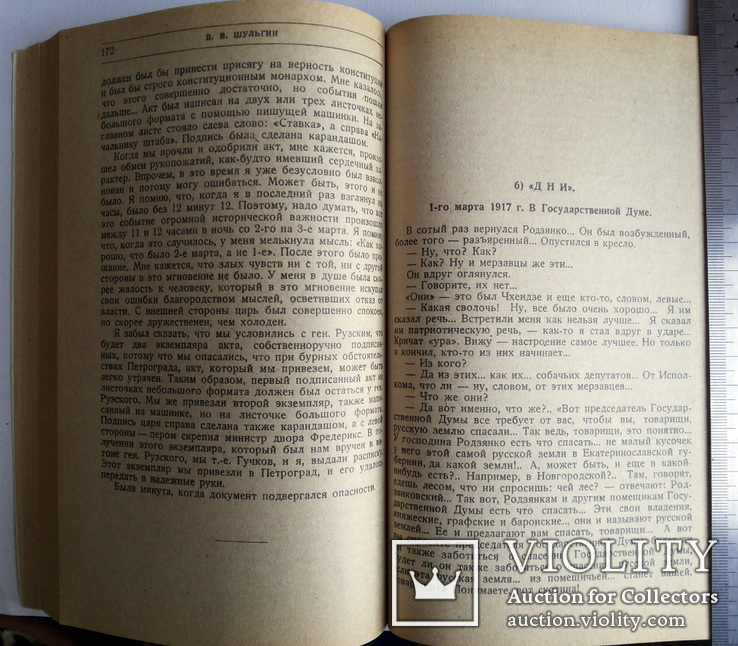 Отречение Николая II воспоминания очевидцев 1927 репринт, фото №10