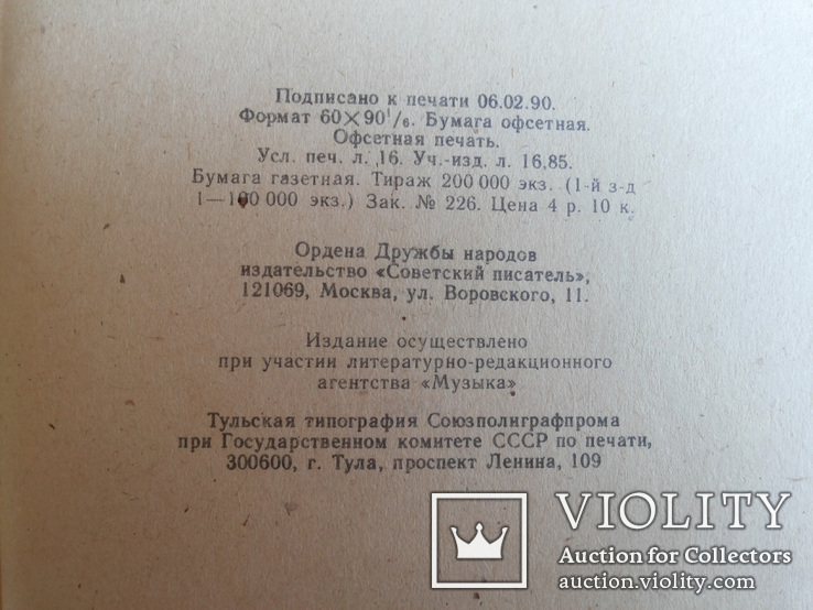 Отречение Николая II воспоминания очевидцев 1927 репринт, фото №11