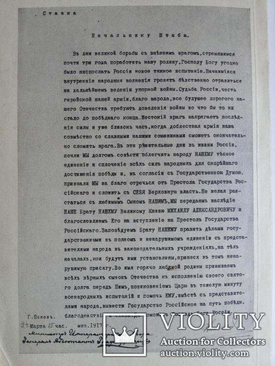 Отречение Николая II воспоминания очевидцев 1927 репринт, фото №12