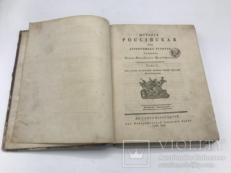 Российская история. Щербатов. 1794.