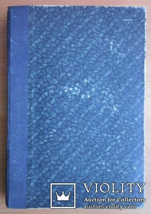 Книга Правила светской жизни и этикета. Хороший тон. 1896 г