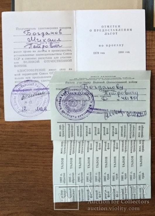 Корочки, документы, билеты, удостоверения, диплом, фото №5