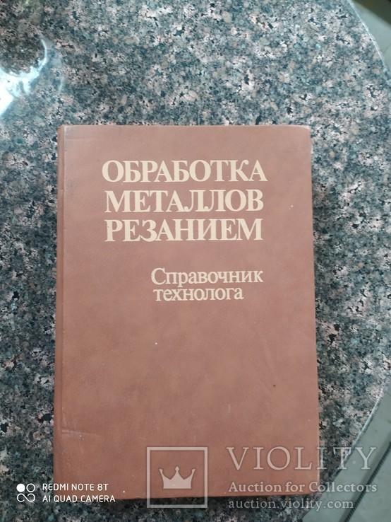 Справочник технолога, фото №2