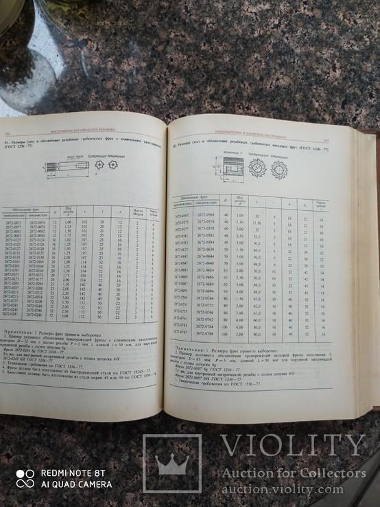 Справочник технолога, фото №4