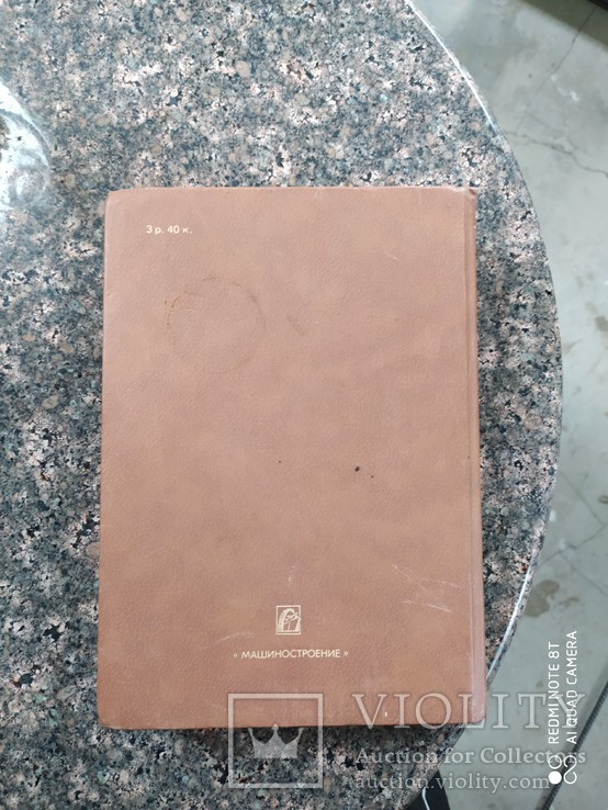 Справочник технолога, фото №6