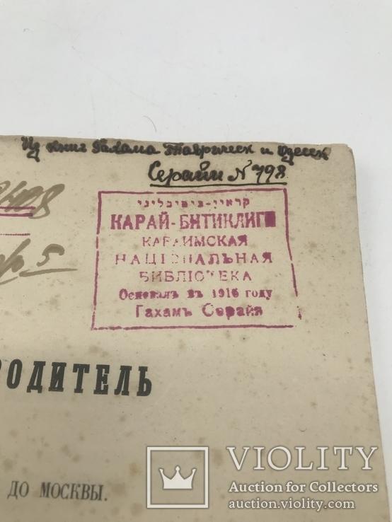 Путеводитель от Крыма до Москвы (через Украину) 1858., фото №4