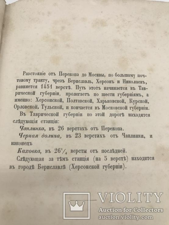 Путеводитель от Крыма до Москвы (через Украину) 1858., фото №6