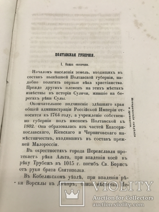 Путеводитель от Крыма до Москвы (через Украину) 1858., фото №8