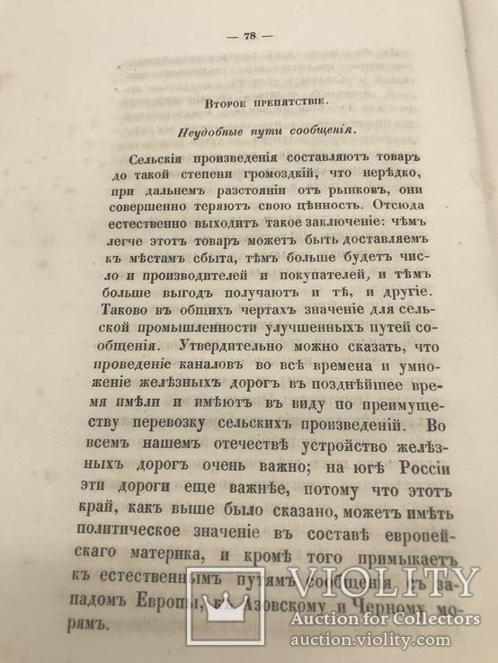 Путеводитель от Крыма до Москвы (через Украину) 1858., фото №12