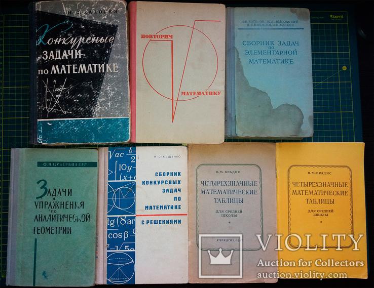 Математика, Химия, Физика СССР, фото №2