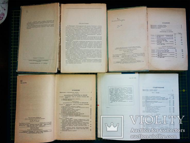 Математика, Химия, Физика СССР, фото №3