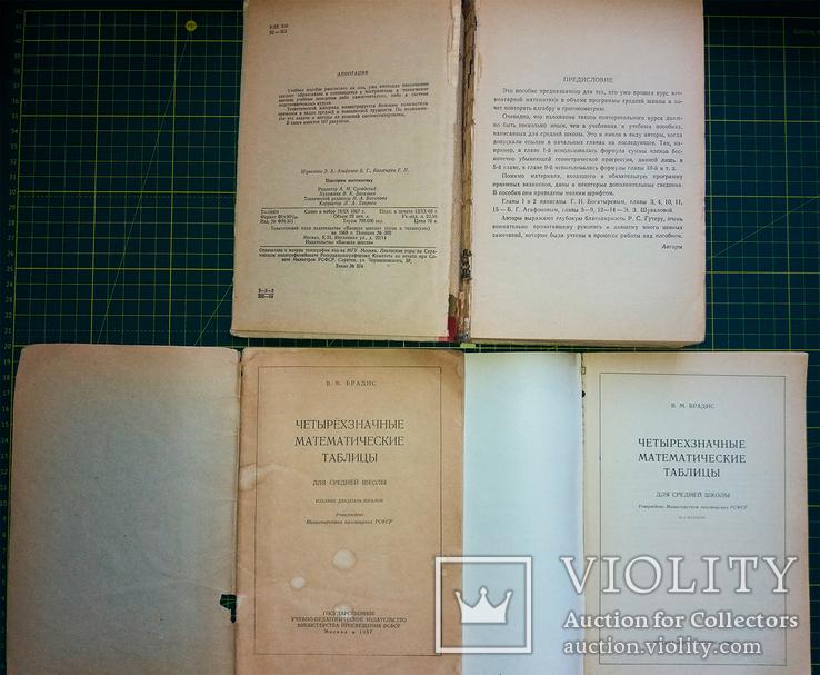Математика, Химия, Физика СССР, фото №4