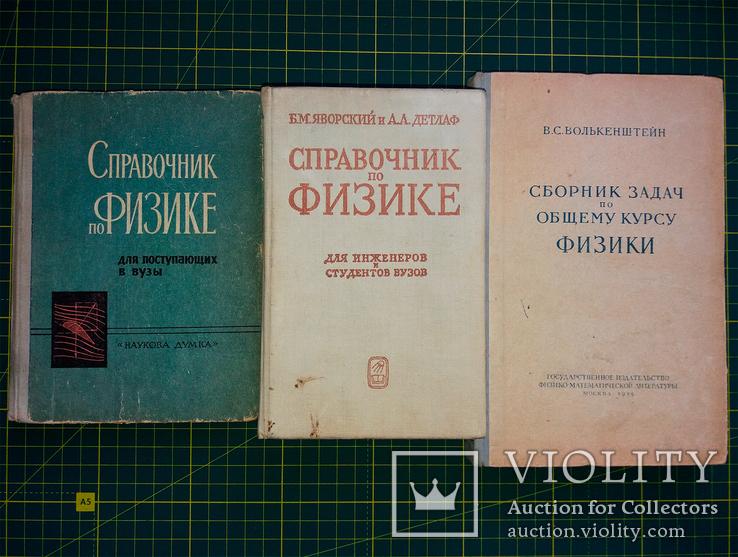 Математика, Химия, Физика СССР, фото №5