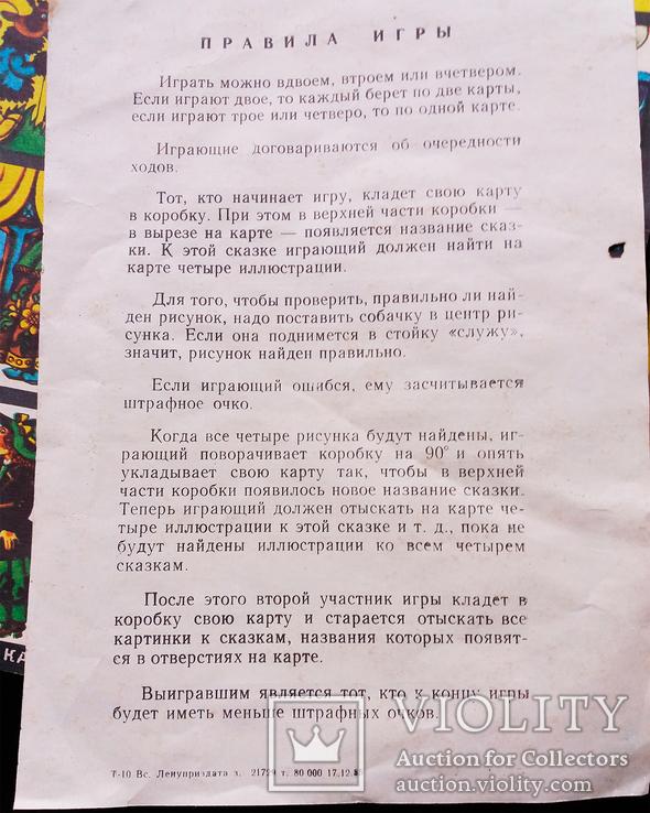 Настольная игра любимые сказки СССР 1985, фото №5