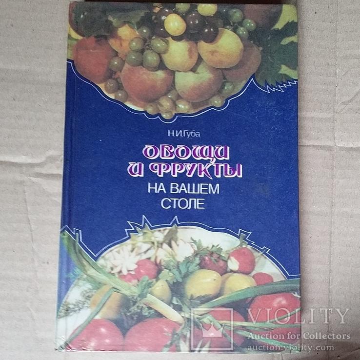 """Губа """"Овощи и фрукты на нашем столе"""" 1987р., фото №2"""
