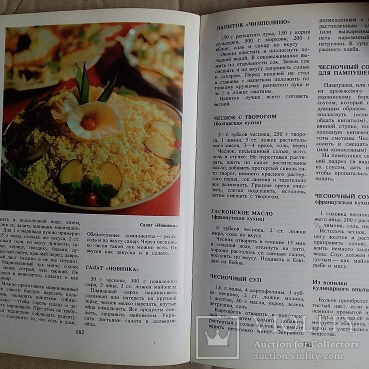 """Губа """"Овощи и фрукты на нашем столе"""" 1987р., фото №5"""