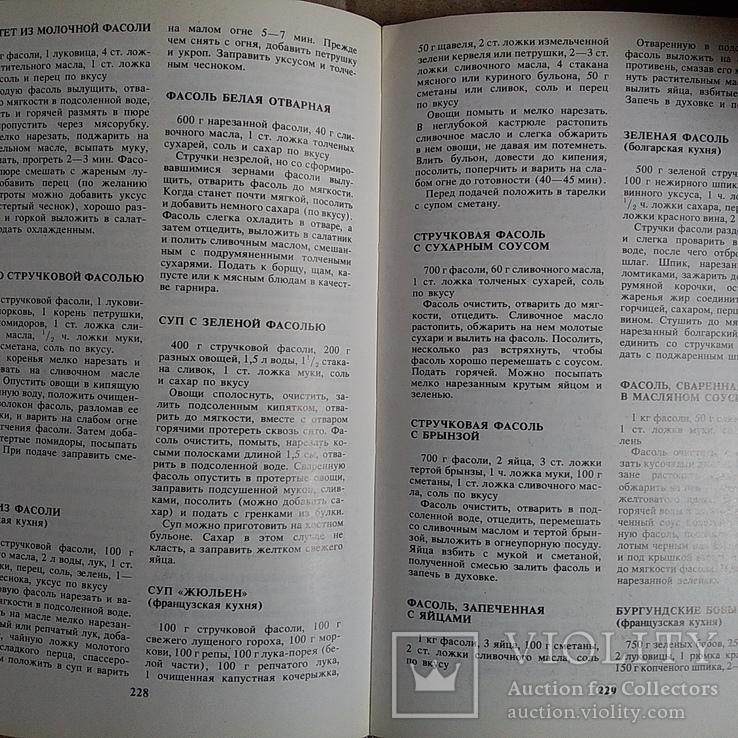 """Губа """"Овощи и фрукты на нашем столе"""" 1987р., фото №6"""
