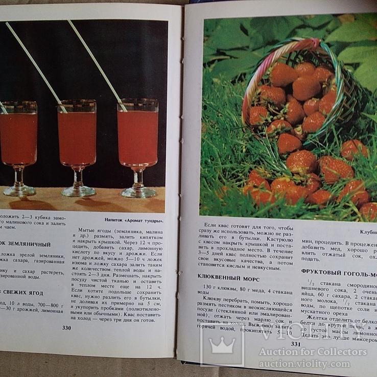 """Губа """"Овощи и фрукты на нашем столе"""" 1987р., фото №7"""