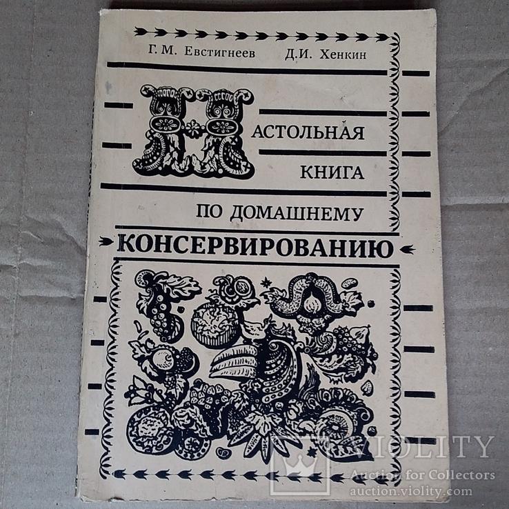 """Евстигнеев """"Настольная книга по домашнему консервированию"""" 1991р., фото №2"""