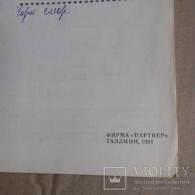 """Евстигнеев """"Настольная книга по домашнему консервированию"""" 1991р., фото №3"""