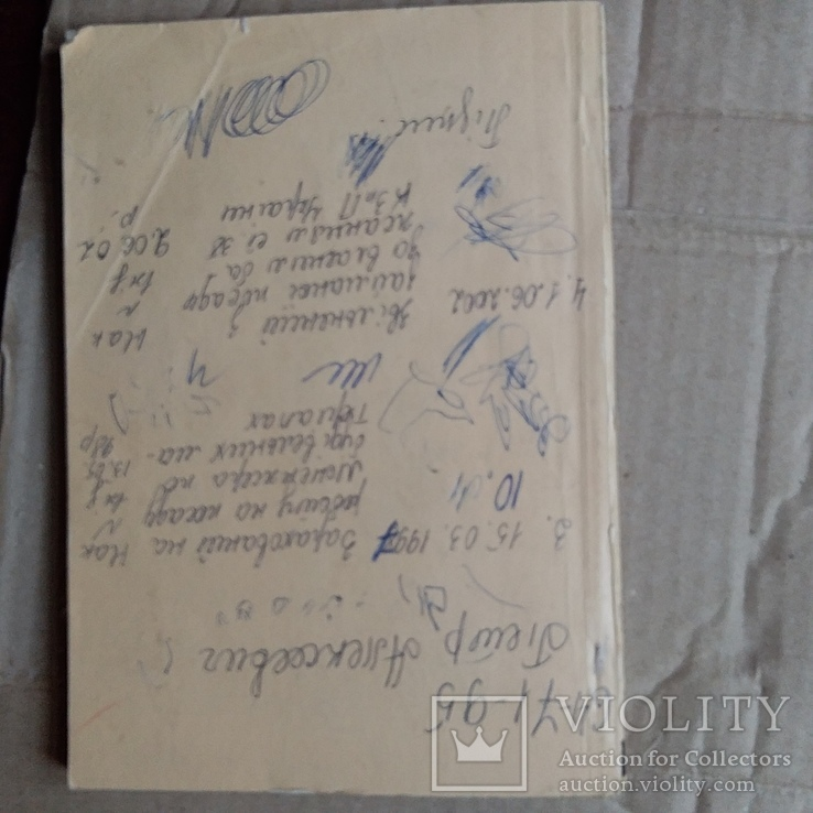 """Евстигнеев """"Настольная книга по домашнему консервированию"""" 1991р., фото №7"""